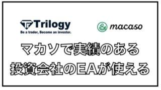 自動売買サイトのmacaso(マカソ)〜10年以上の実績を誇るEAがリリース