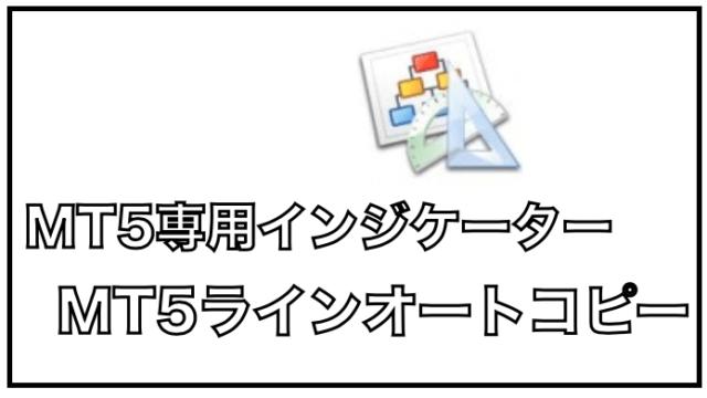 MT5ラインオートコピー〜水平ラインなどを同時に他の時間足(チャート)に引ける