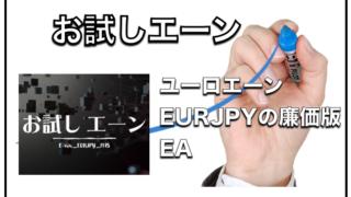 【お試しエーン】E-nn_EURJPY_M15〜ユーロエーンの安価版自動売買EA