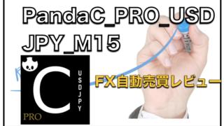 Panda-C_PRO_USDJPY_M15〜FX自動売買EAの評判と成績検証