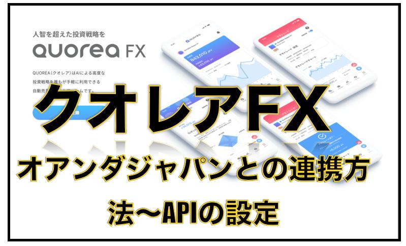 クオレアFXでのオアンダジャパンの設定方法と使い方について〜口座連携