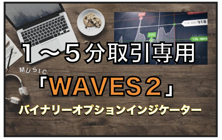 1~5分取引専用「WAVES2」〜バイナリーオプション専用インジケーター