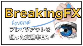 BreakingFX 〜FX自動売買EAの最新成績、評判と口コミについて