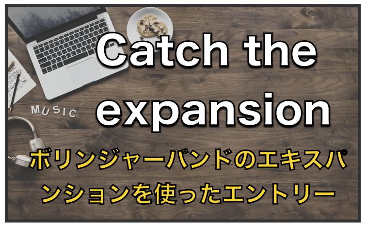 Catch the Expansion〜MT4インジケーターの評判と特徴