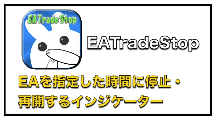 EATradeStop〜EAを指定した時間で自動的に停止・再開できる便利なインジケーター