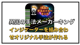 異国の手法メイカーキング〜インジケーターでオリジナル手法が作れる!