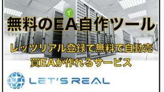 無料で自作のFX自動売買EAが作れるツール〜レッツリアル登録で使える!使い方について