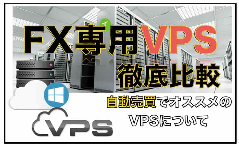 MT4でのFX自動売買にオススメなVPS比較検証〜評判と口コミについて