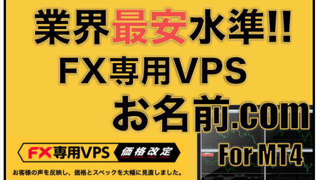 お名前.com(ドットコム)デスクトップクラウド の評判と口コミ〜MT4専用VPS比較
