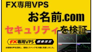 お名前.comのVPSでセキュリティ設定は必要?〜アップデートを定期的に