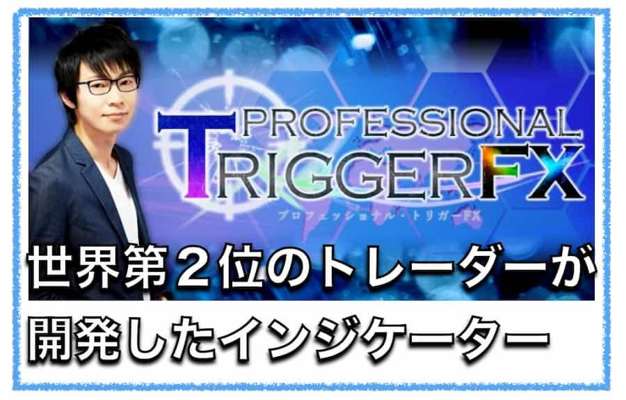 世界ランク2位のFXトレーダーが開発した『プロトリFX』を検証!〜評判と口コミについて