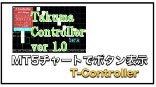 T-Controller【MT5用トレード補助ツール】〜インジケーターの評判と口コミ