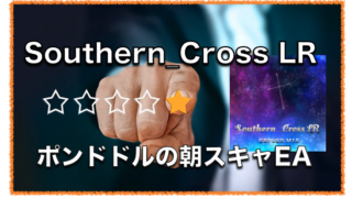 Southern_Cross LR 〜FX自動売買EAの最新成績・評判と口コミについて