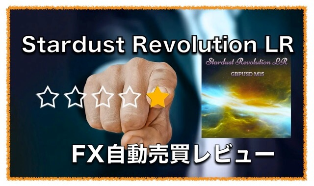Stardust Revolution LR 〜FX自動売買EAの評判と口コミについて