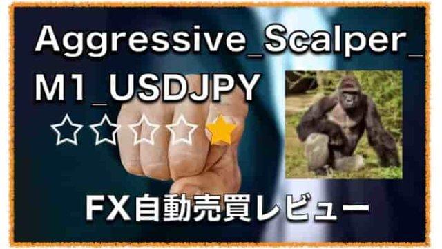 Aggressive_Scalper_M1_USDJPY 〜仲値トレードのスキャルピングEA