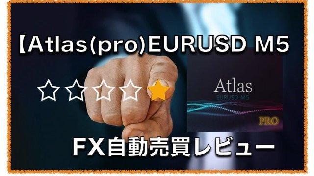 【Atlas(pro)】EURUSD M5 〜FX自動売買EAの評判と成績検証