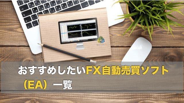 MT4でオススメしたいFX自動売買ソフト(EA)一覧