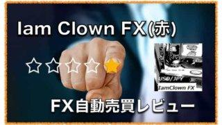 Iam Clown FX(赤)〜FX自動売買の成績検証と評判について