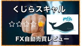 くじらスキャル〜FX自動売買EAの運用成績と評判