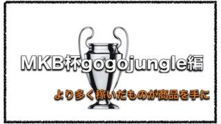 MKB杯 GogoJungle編が7月27日より開始!利益の高い方が優勝に