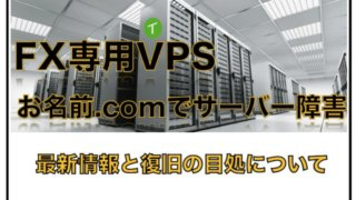 FX専用VPS、お名前.comがサーバーダウンが発生〜発生要因は?復旧の目処はいつ?