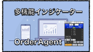OrderAgent〜FX多機能表示インジケーターの評判と口コミについて