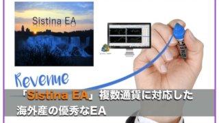 Sistina EA〜FX自動売買EAの成績検証と評判と口コミ