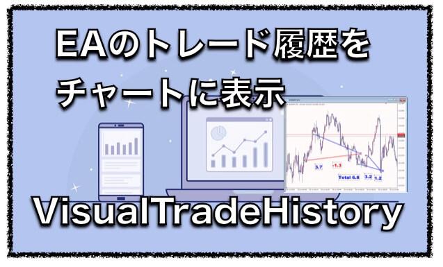 VisualTradeHistory〜FX自動売買EAのトレード履歴をチャートに表示する
