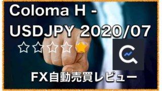 Coloma H - USDJPY 2020/07〜FX自動売買EAの評判と口コミ