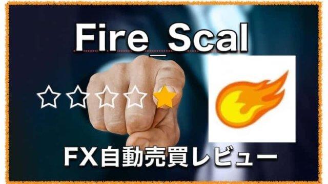 Fire_Scal〜収益性重視のナンピン系FX自動売買EA