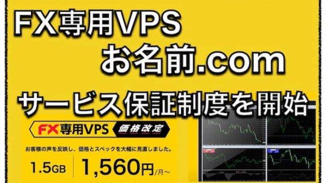 お名前.comVPSがサービス品質保証制度(SLA)を導入!〜返金対応も