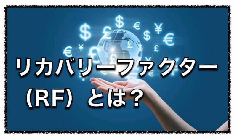 リカバリーファクター(RF)とは?〜FX自動売買EAのリスク管理で必要な指標