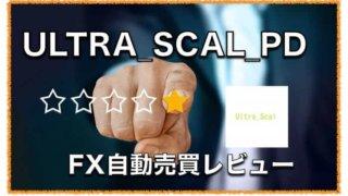 ULTRA_SCAL_PD〜ねこ博士開発!FX自動売買EAの評判と口コミについて