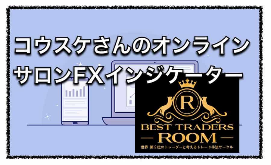 【BEST TRADERS ROOM】サロン限定トレードツールセットの評判と口コミ