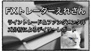 ライントレード&ファンダメンタルズ分析によるデイリーレポート〜えれさんの評判と口コミ