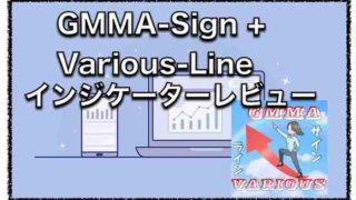 GMMA-Sign + Various-Line〜MT4インジケーターの評判と口コミ