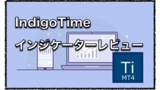 IndigoTime MT4用〜各市場のオープンとクローズを表示するインジケーター