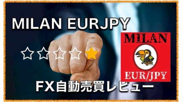 MILAN EURJPY M5〜FX自動売買EAの評判と口コミ