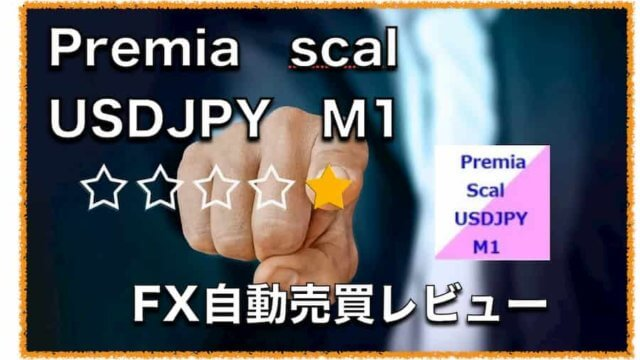 Premia_Scal_USDJPY_M1〜自動売買EAの評判と口コミについて