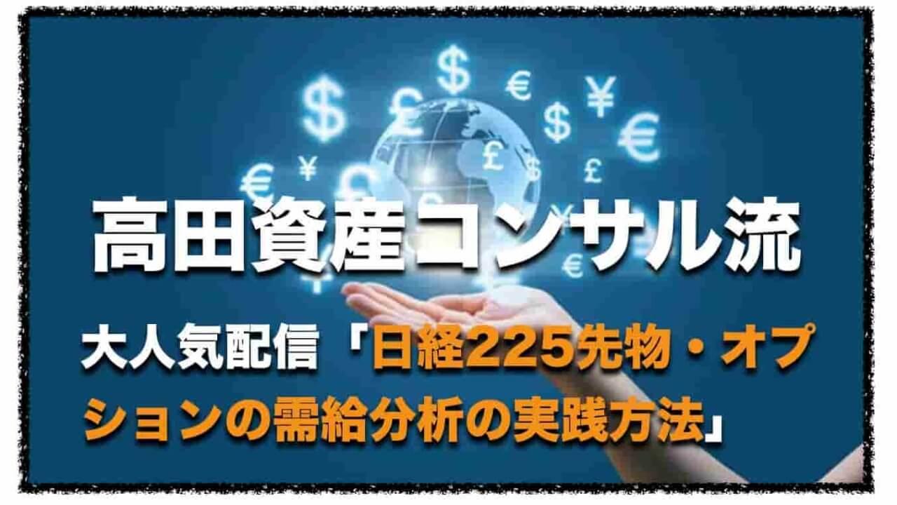 高田資産コンサル流「日経225先物・オプションの需給分析」〜投資ナビの評判と口コミ