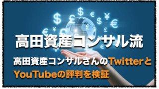 高田資産コンサルさんのTwitterとYouTubeの評判を検証