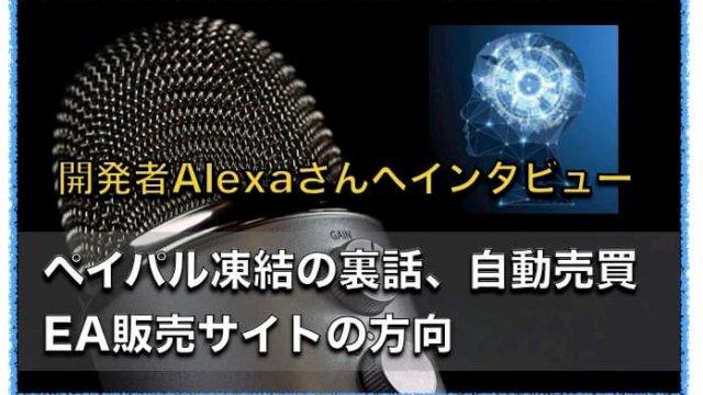 ペイパルからの口座凍結、自動売買EAの販売について〜開発者Alexaさんへインタビュー