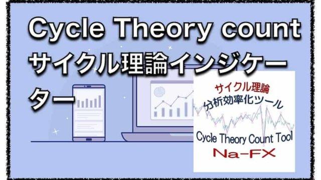 【製品版】Cycle Theory Count Tool 〜インジゲーターの評判と口コミ