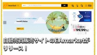 EAmarket〜FX自動売買EA販売サイトがリリース!開発者アレクサさんも参加