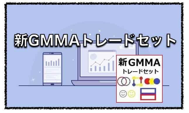 新GMMAトレードセット〜インジケーターの評判と口コミ