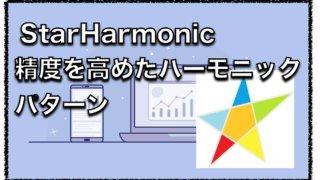 高精度なハーモニックパターン検出ツールStar Harmonicの評判と口コミ