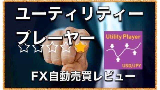 ユーティリティ・プレーヤー〜FX自動売買EAの評判と口コミ