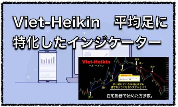 Viet-Heikin〜平均足の数値を使ったインジケーターの評判と口コミ