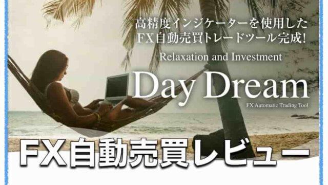 Day Dream(デイドリーム)〜FX自動売買EAの評判と成績検証