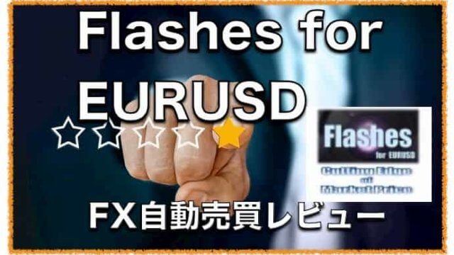 Flashes for EURUSD〜FX自動売買EAの設定方法・評判と口コミ